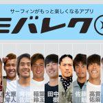 日本のトッププロがアプリでサーフィンレクチャー。世界初!サーフィンが楽しくなる【モバレク】7月開始。