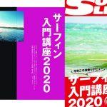 4/10日発売のサーフィンライフ5月号は「サーフィン入門講座2020」5人の先輩サーファーによるテクニック特集