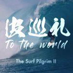日本を代表するサーフィンフォトグラファー木本直哉氏の最新DVD「波巡礼 The Surf Pilgrim II」発売決定。トレーラーが公開