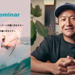 プロサーファーの和光大が「ZOOMを使ったオンライン・サーフィン講座」開講。オーストラリアで培ったサーフィン理論を伝授。
