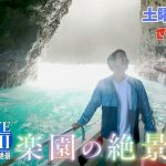 5月23日土曜よる9時から放送のTBS「世界ふしぎ発見!」は  BIG WAVE HAWAII 波が織りなす神秘の絶景