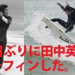 緊急事態宣言が解除され、サーフィン自粛していたプロサーファーの田中英義が50日ぶりにサーフィンした