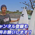 トップアスリートのコーチとしても活躍する河村海沙がYouTubeチャンネルを開始。今回はサーフボード解説