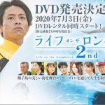映画『ライフ・オン・ザ・ロングボード2nd Wave』のDVDが7月3日「波の日」に発売されることが決定