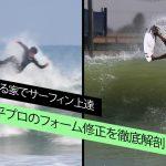 世界で活躍するCTサーファーと加藤翔平を比較してフォーム修正&エアリバースについて学ぶレッスン動画