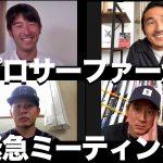 田中樹を中心とした、千葉エリアをホームとするトッププロによる「緊急Zoomミーティング」が行われた