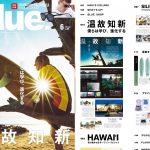 6月10日発売のSURFSIDE STYLE MAGAZINE「Blue. 」No.83は「温故知新 – 僕らは学び、進化する -」