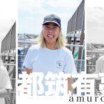 プロサーファーの都筑有夢路が、格闘家の秋山成勲氏が立ち上げた「WE ARE ONE TEAM」プロジェクトに参加