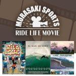 ムラサキスポーツがセレクトした映画を無償で限定公開「MURASAKI SPORTS RIDE LIFE MOVIE 」
