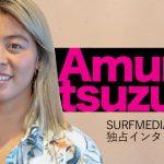CTサーファー都筑有夢路 SURFMEDIA独占インタビュー 自分の夢を信じる力がサーフィンの未来を作る。