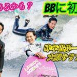 目指せ!ウォーターマン 村田嵐がYouTubeチャンネルでボディボード、ロングボード、SUPに挑戦
