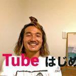 2度のJPSAグランドチャンピオンであるプロサーファーの田中英義がYouTube チャンネルをスタート。