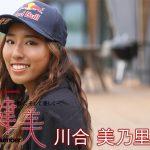 BS朝日で放送される、資生堂プレゼンツ「才色健美」にプロサーファーの川合美乃里が出演。