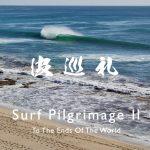 2時間10分という超大作DVD「波巡礼 Surf Pilgrimage2 To The Ends of The World 」予約受付開始