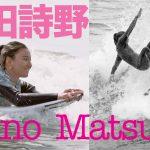 松田詩野が魅せた超絶テクニック。フォアハンドで完全にフィンを抜くエア気味レイバック・スナップ
