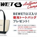 「BEWET オータム・キャンペーン」開始。先着200名にBEWETロゴ入り保冷トートバッグもプレゼント。