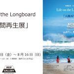 映画監督 喜多一郎 「Life on the Longboard と人間再生展」が8月7日(金)から中目黒の MDP GALLERYで開催