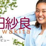 脇田紗良ロングインタビュー。ハワイと日本で育てられたサラブレット。その先にある世界戦略と将来像。