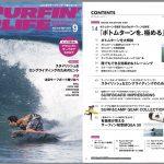 8/7発売のサーフィンライフ9月号は、ボトムターンを制するものはサーフィンを制す。 ボトムターンを極める