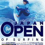 「第2回ジャパンオープンオブサーフィン」 10月31日(土)から千葉県一宮町釣ヶ崎海岸にて無観客試合で開催