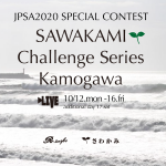 JPSA2020特別戦 さわかみ チャレンジシリーズ 鴨川の大会詳細発表。無観客試合のためライブで観戦