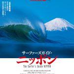 サーフトリップジャーナル 最新号:Vol.96『完全保存版/サーファーズガイド・ニッポン』9月29日発売