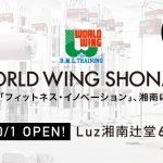 初動負荷トレーニングの「ワールドウィング湘南」が2020年10月1日辻堂駅北口にオープン!無料体験受付中