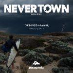 デイブ・ラスタビッチ主演の映画『Never Town』が、パタゴニアのYouTubeチャンネルにて10/23プレミア公開