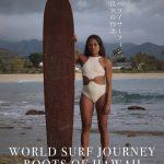 『WAKITA PEAK』の清野正孝監督、最新作「WORLD SURF JOURNEY 〜ROOTS OF HAWAII〜」BSフジでO.A決定