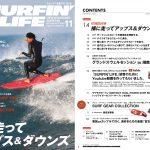 10月10日発売される「サーフィンライフ11月号」は…すべての技の基本、アップス&ダウンズを徹底解説。
