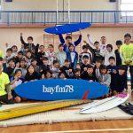 サーフタウン、いすみ市の太東小学校・6年生を対象にオリンピック・パラリンピック体験学習を開催!