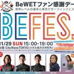 みんな集まれ! 世界レベルの選手と東京でサーフィンフェス【 BEWETファン感謝デー 】開催決定。参加者募集