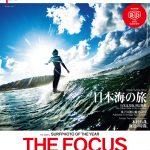 NALU 2021年1月号が12月10日発売。今回はTHE FOCUS / 写真家たちが捉えた、レンズ越しの2020と日本海の旅。