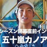 オリンピックで金メダルと世界チャンピオンが目標。五十嵐カノア、シーズン開幕直前インタビュー。