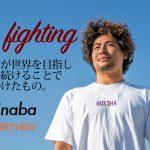 稲葉玲王 独占インタビュー「Keep fighting ぼくが世界を目指し、戦い続けることで見つけたもの」