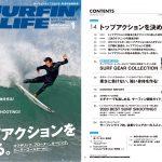 12月10日発売される「サーフィンライフ1月号」は上達の冬に最適な「憧れのトップアクション」を徹底解説