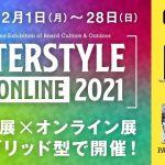 今年のインタースタイルはパシフィコ横浜での3日間開催と合わせてオンライン展も併催するハイブリッド型で開催