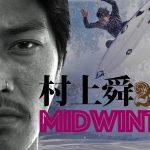 村上舜の2021 MID WINTER 最新クリップ公開。極寒の千葉で見せる激アツのパフォーマンス。