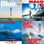 サーフィン専門媒体に緊急事態。枻出版社が民事再生法を申請、ネコ・パブリッシングが吸収合併