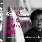 大橋海人インタビュー。新しい世界への挑戦〜新たなプロジェクトを立ち上げ、次のステージへ。
