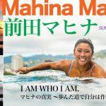前田マヒナ Sインタビュー「マヒナの真実〜歩んだ道で自分は作られる。I AM WHO I AM」