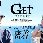 村上舜と松田詩野がテレビ朝日「GET SPORTS」と「ABEMA」の密着取材番組に出演。ABEMA完全版公開