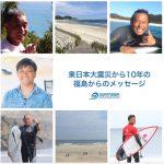 サーフライダー・ファウンデーション・ジャパンが東日本大震災から10年が経った福島からのメッセージを掲載