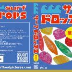 SURF FOODから最新作DVD「サーフドロップスVol.3」3月12日発売。これで世界最先端のサーフィンを チェック