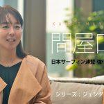 シリーズ:ジェンダーを考える① 日本サーフィン連盟に初の女性理事が誕生。強化本部には間屋口香氏が選出