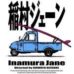 あの伝説の映画「稲村ジェーン」が30年の時を経て、デジタル・リマスター版Blu-ray/DVDが発売される。
