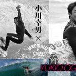 「オンライン・サーフコンテストで世界戦に参戦!」小川幸男インタビュー Presented by Mermaid & Guys