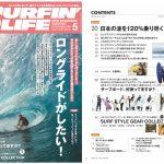 4月9日発売のサーフィンライフは、「ロングライディング」のコツを田中英義プロが解説。