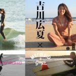 吉川広夏インタビュー「サーフィンと共に生きていく新たなライフスタイルを」Presented by Mermaid & Guys
