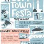 17回目を迎える千葉県いすみ市「サーフタウンフェスタ2021」は小学生のサーフィン大会を開催